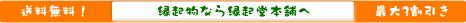 縁起物のお買い物なら縁起堂本舗へ 送料無料&最大3割引!